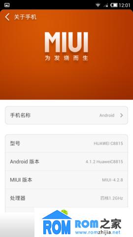 华为c8815刷机包 Miui V5 4.2.8 三网通用 破解主题 快速 低热 稳定截图
