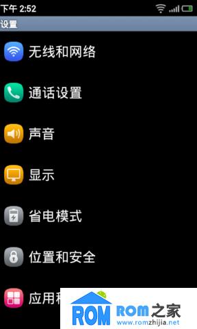 华为C8812刷机包 官改2.36 flyme3.0 双节生日特别版 送给大家的节日祝福截图