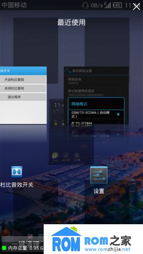 中兴U956刷机包 基于官方最新ROM 状态栏透明 IMEI修改 蓝光特效 优化流畅截图