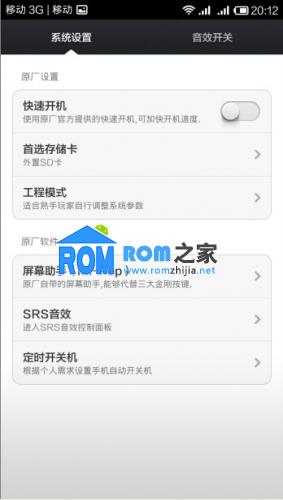 红米刷机包 MIUI第175周 安装SD卡图标不乱 红米性能切换 稳定流畅截图