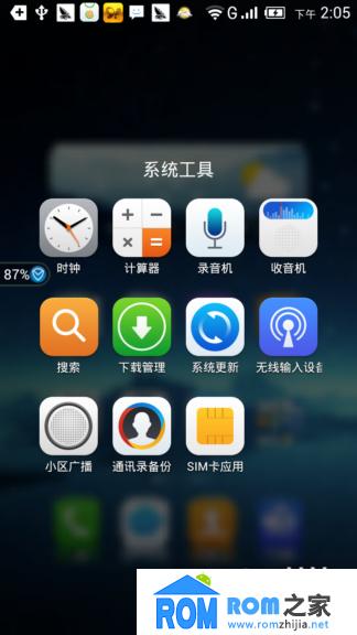 青橙NX刷机包 官方MyUI_G2_4.1.17U 尝鲜版 优化修复截图