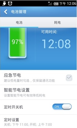 HTC G11 刷机包 百度云ROM44公测版 定时开关机 依赖症ByeBye截图
