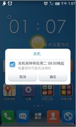 HTC T328D 刷机包 百度云ROM44公测版 定时开关机 依赖症ByeBye截图