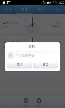HTC T328W 刷机包 百度云ROM44公测版 定时开关机 依赖症ByeBye截图
