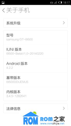 三星i9500刷机包 基于IUNI OS公测版Beta v1.0制作 优化系统动画速度 纯净版截图