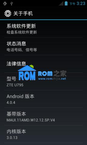 【新蜂ROM】中兴U795刷机包 完整ROOT 官方4.0.4 优化精简 安全稳定 V1.0截图
