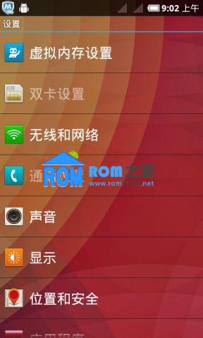 酷派8076刷机包 基于官方055 全局透明省电流畅 SyuROM5.1里程版截图