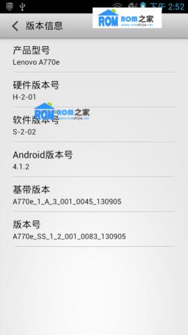 联想A770e刷机包 电信版 基于官方最新ROM 完整ROOT权限 稳定 纯净版截图