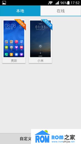 华为U9508刷机包 EMUI2.0 B708官方极致优化版 完美ROOT 稳定流畅截图