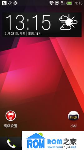 HTC G14/G18 刷机包 Sense5 高级设置 全新五彩毒蛇体验 优化流畅截图