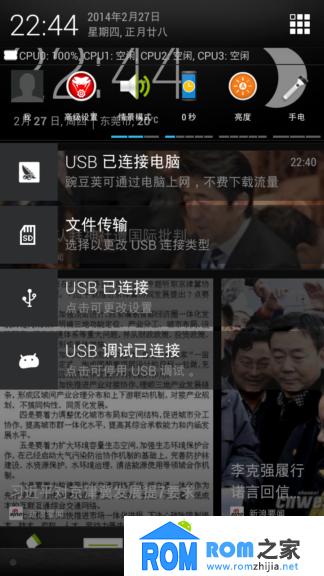 HTC One X/G23 刷机包 Android4.2.2 Sense5 高级设置 双内核 省电稳定截图