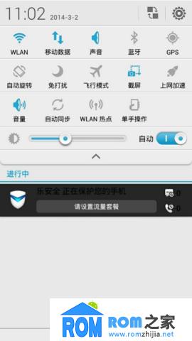 华为荣耀3C刷机包 1G移动版 B604美艳官改 ROOT权限 完美归属地 稳定流畅截图