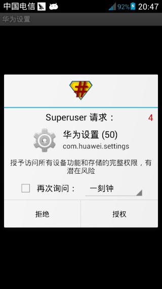 华为C8813Q刷机包 内存优化 GPS定位加速 极致顺滑 全新体验 推荐刷入截图