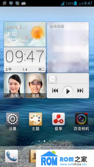 中国移动M701刷机包 移植华为Emotion UI 精简流畅 纯净稳定截图