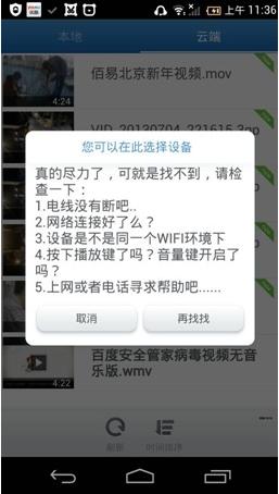 华为C8813Q刷机包 百度云ROM45公测版 应用锁控制访问 信息安全有保障截图