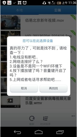 中兴N909刷机包 百度云ROM45公测版 应用锁控制访问 信息安全有保障截图