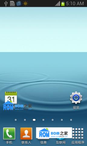 三星I8262D刷机包 基于官方最新ROM ROOT权限 精简优化 流畅省电截图