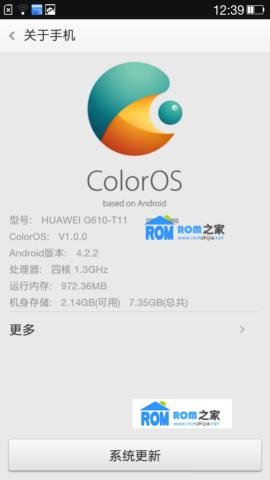 华为G610T-T11刷机包 Color OS移植版 简约 时尚 小清新 体验不一般的美截图