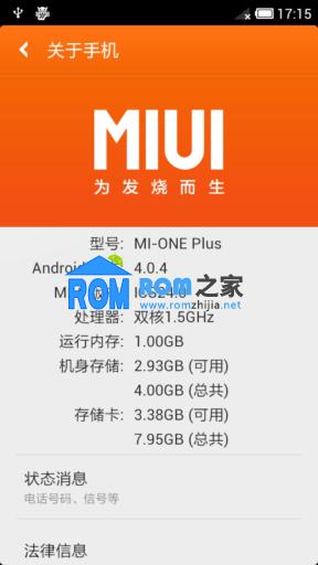 【新蜂ROM】小米M1刷机包 完整ROOT 官方4.0.4 优化精简 安全稳定 V2.0截图