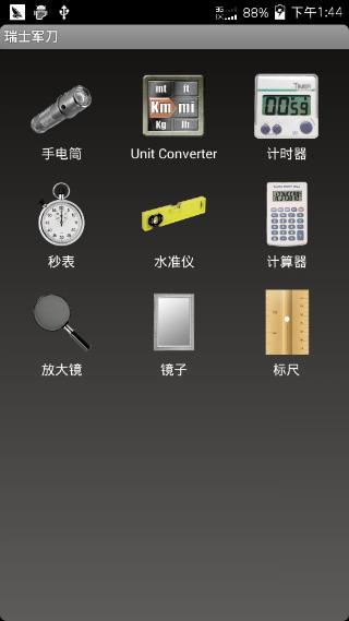 华为C8815刷机包 LeWa极速开发版 华为设置 按键灯光 Beats音效 优化流畅截图