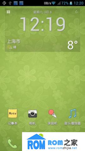 中兴U930刷机包 基于官方B03 农历日历 状态栏网速 官方透明美化版 流畅稳定截图