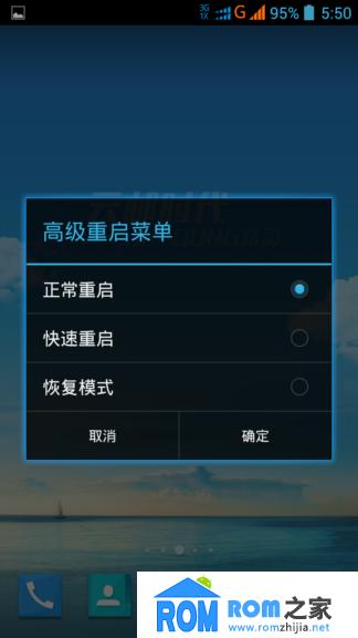 中兴N986刷机包 基于官方最新泄露版 高级重启菜单 自启管理 稳定流畅截图