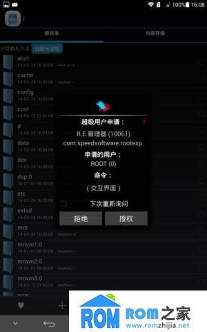 华为荣耀X1刷机包 官方B003 EmotionUI 2.0 永久ROOT 原汁原味官方精简卡刷包截图