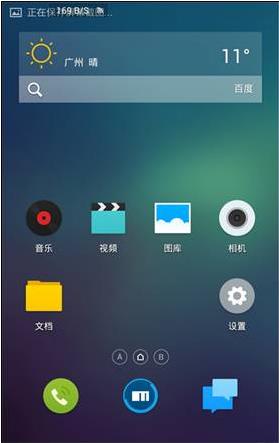 魅族MX3刷机包 Flyme OS 3.5.1 正式版固件 for MX3 国内版截图