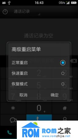 努比亚Z5S迷你刷机包 改动多层图标 高级电源键 亮度调节 精简优化 炫耀小清新截图