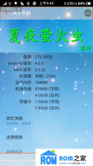 中兴U930刷机包 MIUI V4 4.3.29更新 压缩内存占用 Iphone转场特效 稳定流畅截图