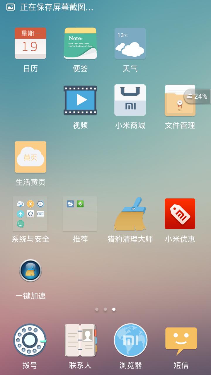 小米红米刷机包 移动版 JasonOS9.0.1 FOR 红米TD 修复商城闪退 流畅省电截图