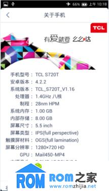 TCL么么哒S720T刷机包 官方优化 ROOT权限 原汁原味 稳定实用截图