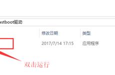 华为 SCL-CL00 荣耀4A/电信4G Fastboot驱动安装说明