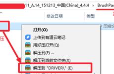 OPPO N1W  高通驱动安装说明